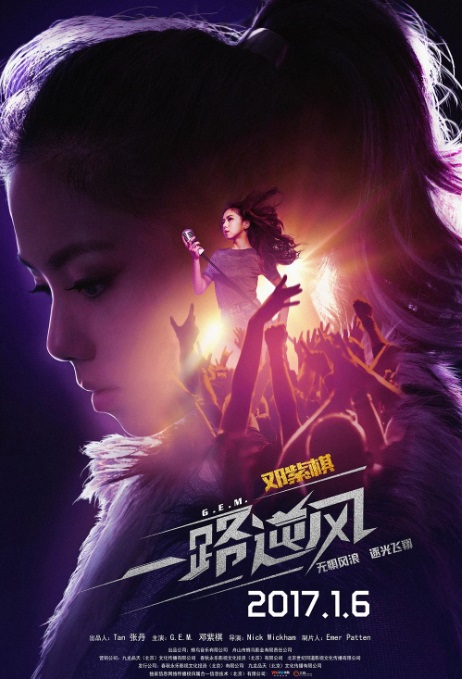 G-Force Movie Poster, 一路逆風 2017 Hong Kong film