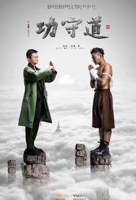 GSD Movie Poster, 2017 Chinese film