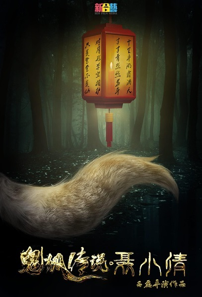 Ghost Fox Legend Movie Poster, 2017 Chinese film