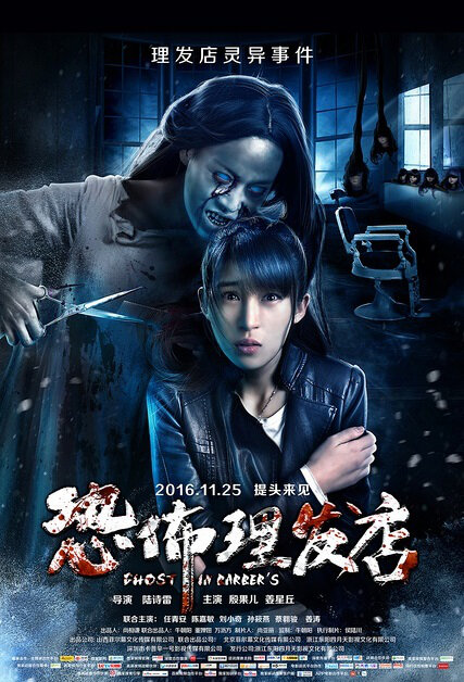 Ghost in Barber's Movie Poster, 2017 Chinese film