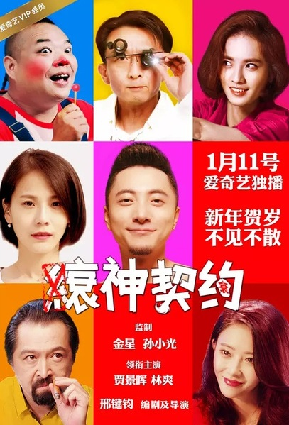 God Contract Movie Poster, 2017 Chinese film
