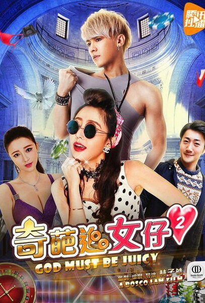 God Must Be Juicy 2 Movie Poster, 2017 Chinese film