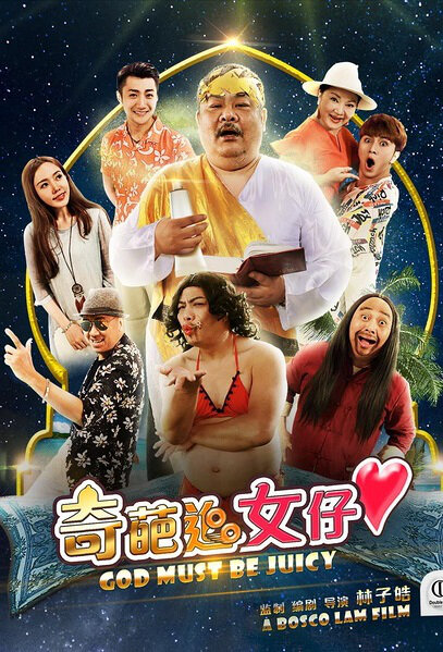 God Must Be Juicy Movie Poster, 2017 Chinese film