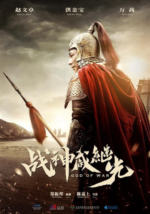 God of War Movie Poster, 2017 Chinese film
