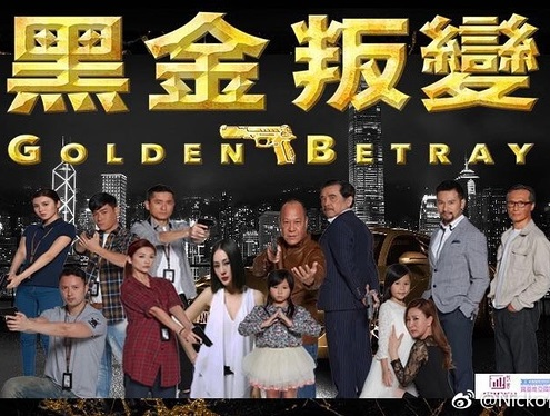 Golden Betray Movie Poster, 2017 Chinese film