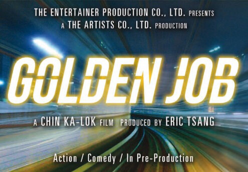 Golden Job Movie Poster, 2017 Chinese film