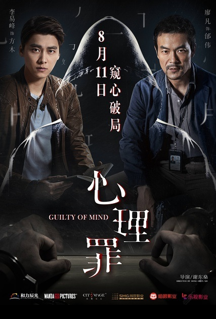 Guilty of Mind Movie Poster, 2017 Chinese film