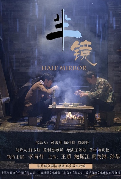 Half mirror 2017 china film cast chinese movie for Mirror 1 movie