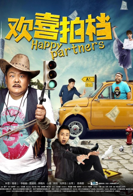 Happy Partners Movie Poster, 2017 Chinese film