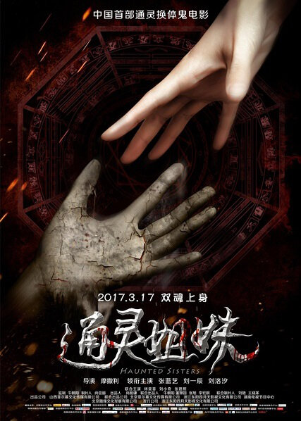 Haunted Sisters Movie Poster, 2017 Chinese film