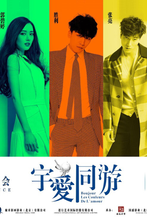 Hello Colors of Love Movie Poster, 2017 Chinese film