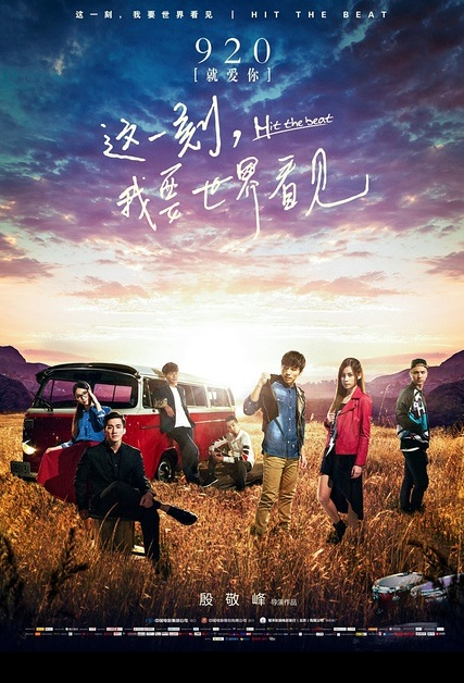 Hit the Beat Movie Poster, 2017 Chinese film