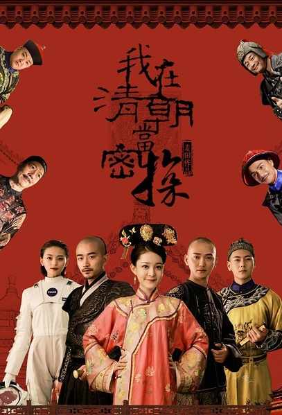 I Am a Detective in the Qing Dynasty Movie Poster, 2017 Chinese film