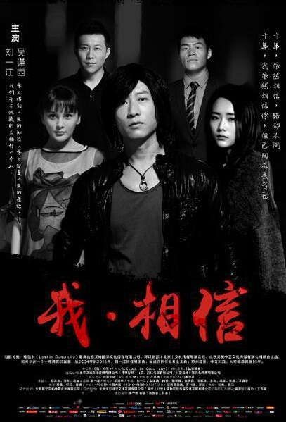 I Believe Movie Poster, 2017 Chinese film