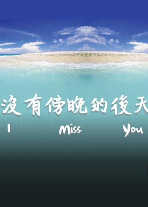 I Miss You Movie Poster, 2017 Chinese film