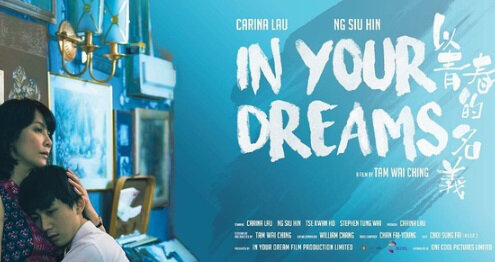 In Your Dreams Movie Poster, 2017 Chinese film