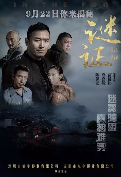 In the Fog Movie Poster, 2017 Chinese film