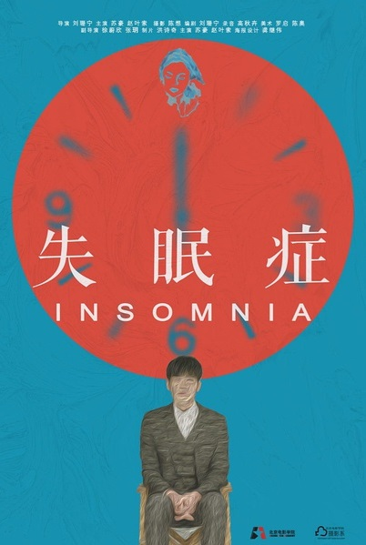 Insomnia Movie Poster, 2017 Chinese film