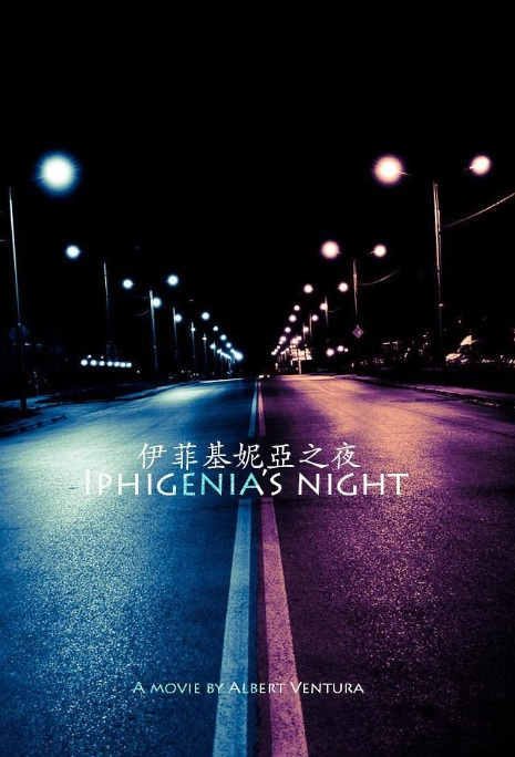 Iphigenia's Night Movie Poster, 伊菲基妮亞之夜 2017 Taiwan film