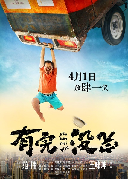 Is There No End Movie Poster, 2017 Chinese film