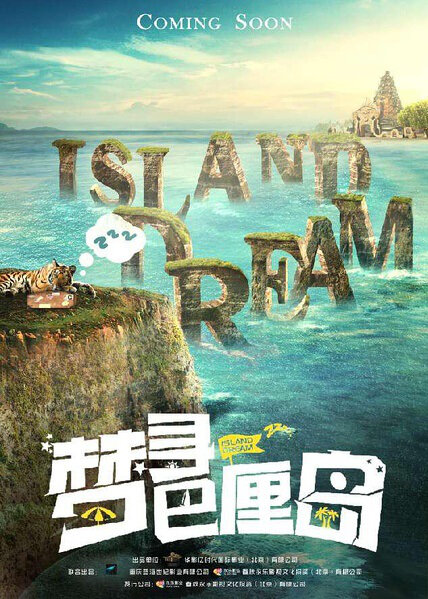 Island Dream Movie Poster, 2017 Chinese film