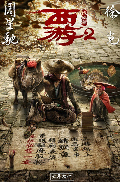 Journey to the West 2 Movie Poster, 西遊伏妖篇 2017 Chinese film