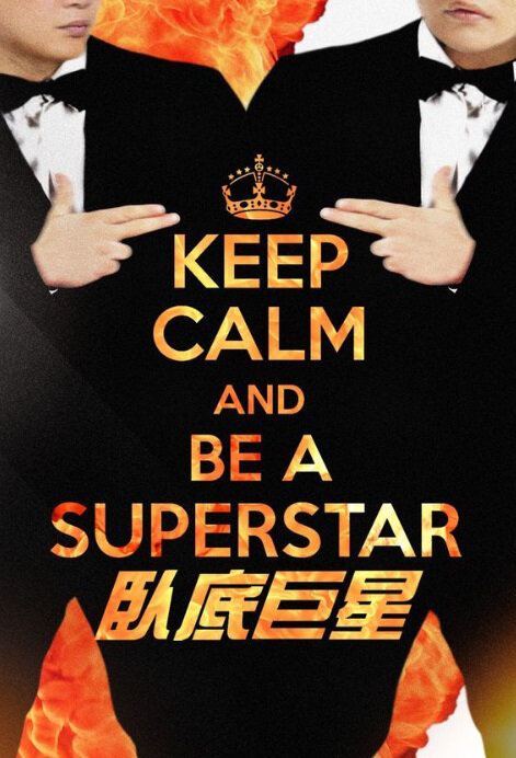eep Calm and Be a Superstar Movie Poster, 2017 Hong Kong Film