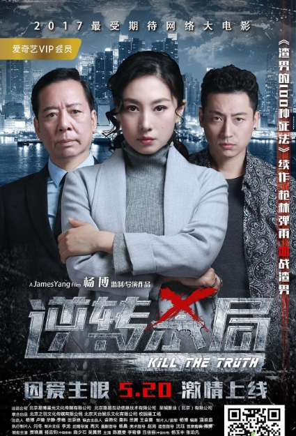 Kill the Truth Movie Poster, 2017 Chinese film