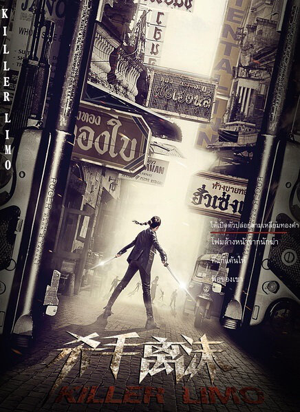 Killer Limo Movie Poster, 杀手离沫 2017 Chinese film