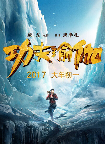 Kung Fu Yoga Movie Poster, 2017 Chinese Treasure Hunting Movie