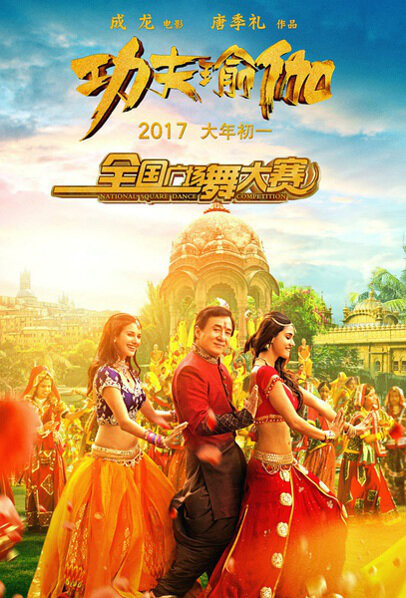 Kung Fu Yoga Movie Poster, 2017 chinese film