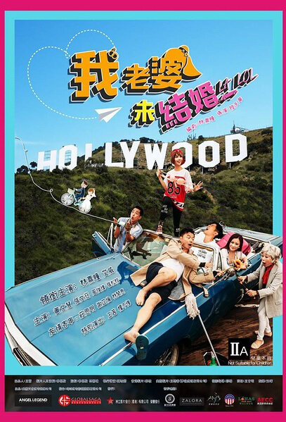 LA LOL Movie Poster, 2017 Chinese film