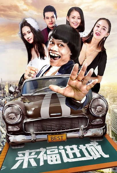 Laifu Comes to the City Movie Poster, 2017 Chinese film