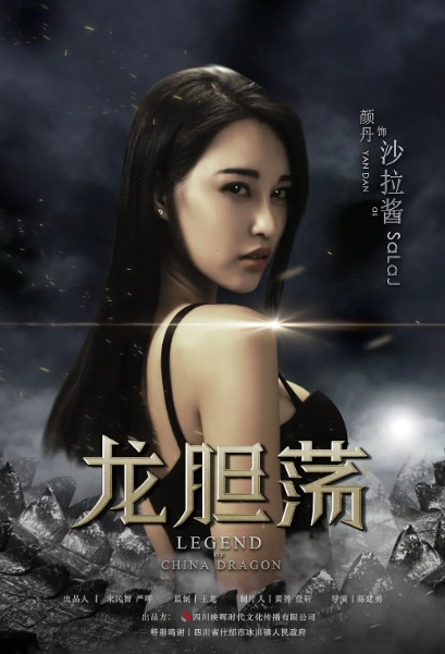 Legend of China Dragon Movie Poster, 龙胆荡 2017 Chinese moviem