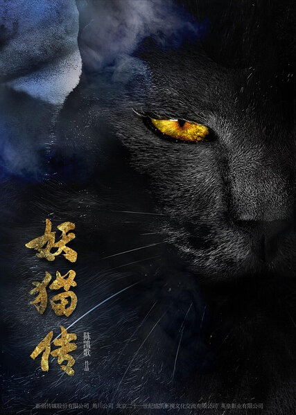 Legend of the Demon Cat Movie Poster, 2017 Chinese film