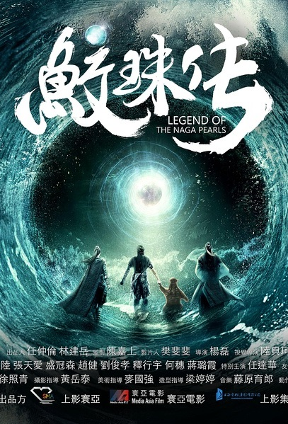 Legend of the Naga Pearls Movie Poster, 鲛珠传 2017 Chinese film