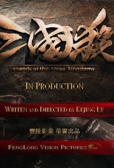 Legends of the Three Kingdoms Movie Poster, 2017 Chinese movie