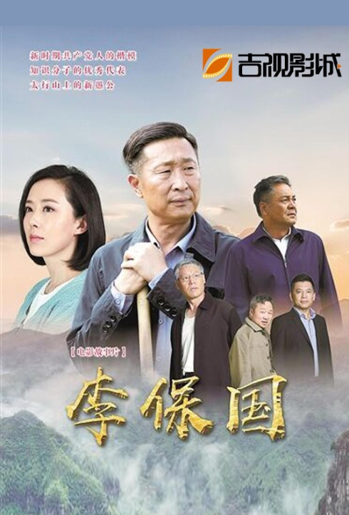 Li Baoguo Movie Poster, 2017 Chinese film