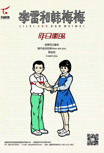 Li Lei and Han Meimei Movie Poster, 2017 Chinese film