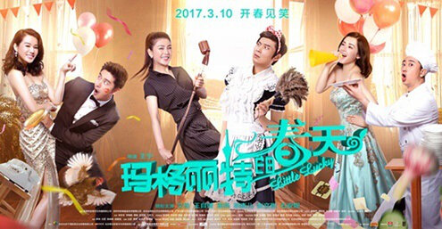 Little Lucky Movie Poster, 2017 Chinese film