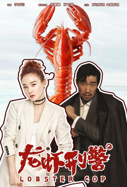 Lobster Cop Movie Poster, 2017 Chinese film