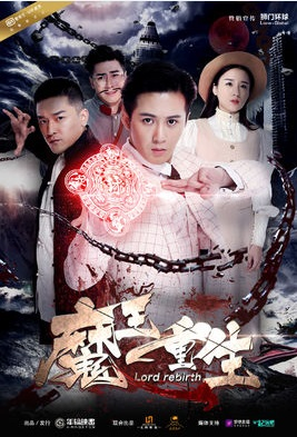 Lord Rebirth Movie Poster, 2017 Chinese film