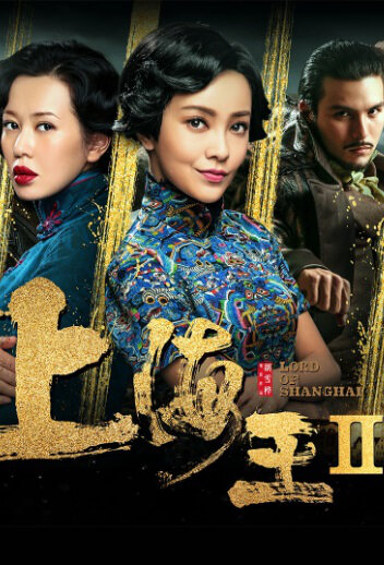 Lord of Shanghai 2 Movie Poster, 2017 Chinese film