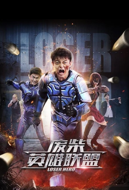 Loser Hero Movie Poster, 2017 Chinese film