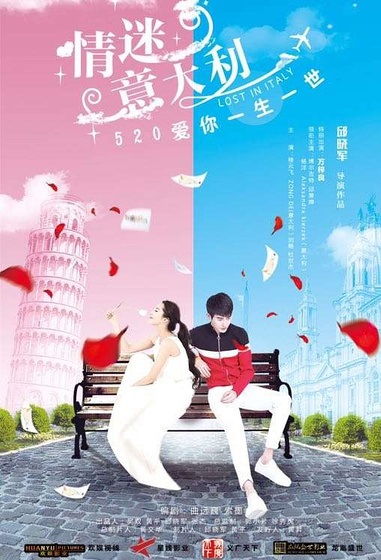 Lost in Italy Movie Poster, 2017 Chinese film