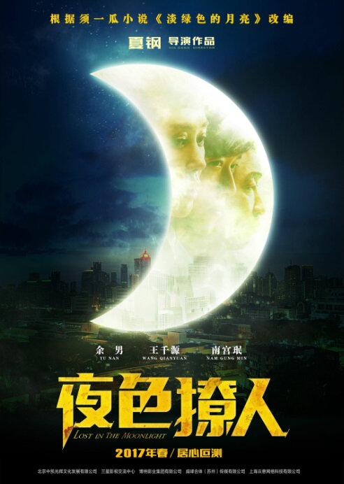Lost in the Moon Light Movie Poster, 2017 Chinese film