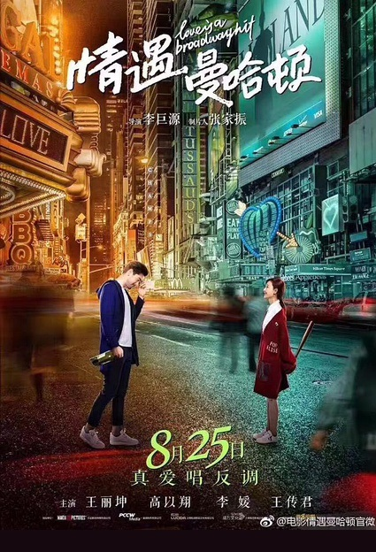 Love Is a Broadway Hit Movie Poster, 2017 Chinese film
