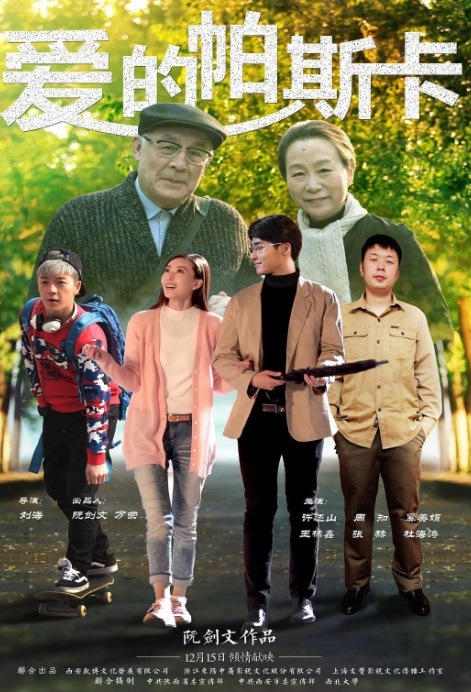 Love Pascal Movie Poster, 2017 Chinese film