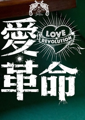 Love Revolution Movie Poster, 2017 Hong Kong film