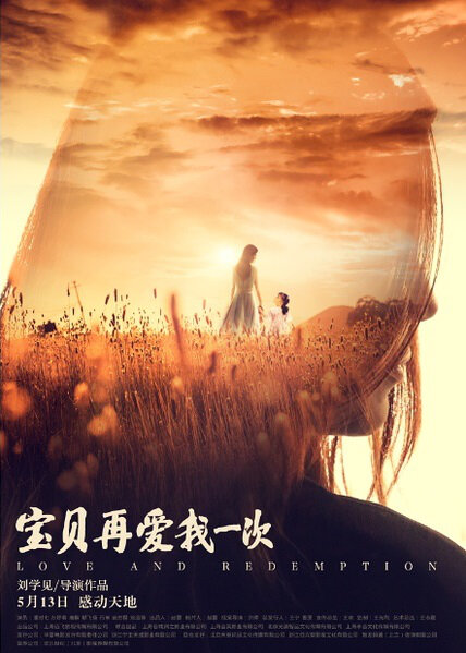 Love and Redemption Movie Poster, 2017 Chinese film
